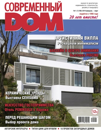 Cover Modern Home 1-2 201911