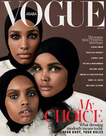 George Stool Vogue Arabia